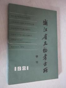 浙江省文物考古所學刊 1981年11月