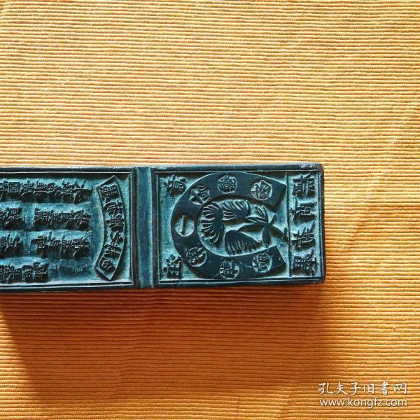 民國 墨菊商標 木制印版(稀少14*5*2厘米)