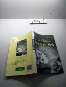 初中生语文新课标必读丛书朝花夕拾呼吁