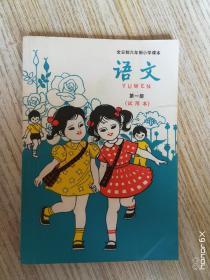 全日制六年制小学课本语文第一册(试用本)(一版一印)