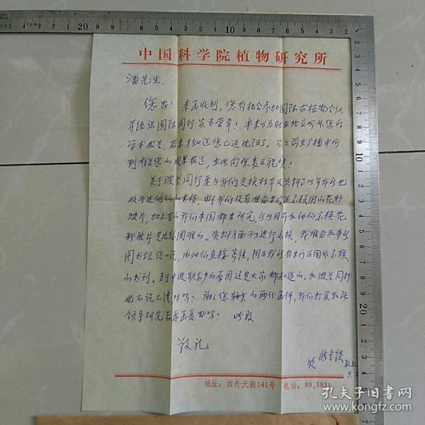 國際著名植物學家,中科院植物研究所學術委員張金談(1929一1992〉致著名古生物學家、地質學家潘廣先生的信札。