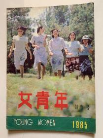 《女青年》杂志-创刊号