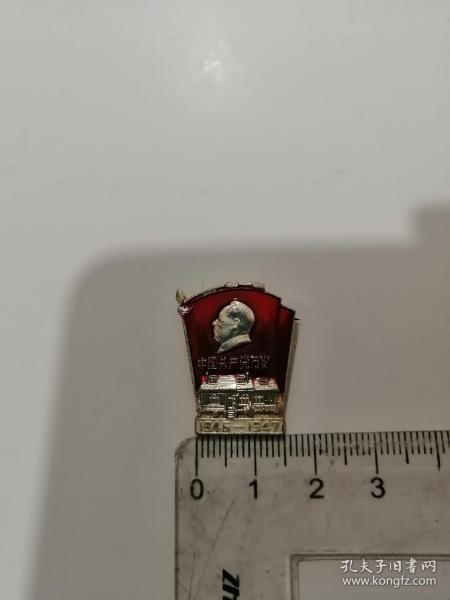 毛主席像章,旗形,正面中國共產黨萬歲,1946-1947,背面中共代表團辦公原址,南京梅園新村,稀缺章