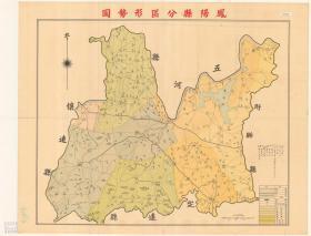 安徽省凤阳县分区形势图(复印件)(制图年代:民国[1912-1948年];尺寸:100x75cm)