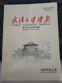 《武漢大學學報》2019年第2期