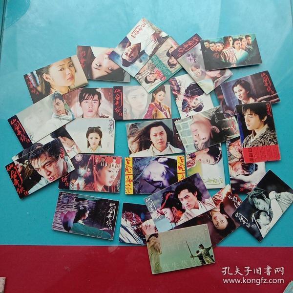 仙劍奇俠傳卡片(27張)