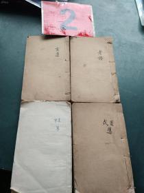 《字典考證》一冊 —— 線裝老書、白紙精印