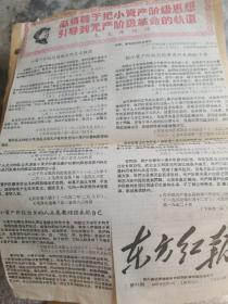 文革時期剪報一冊 有毛澤東論共產黨員論人民戰爭 熱愛人民群眾等文章