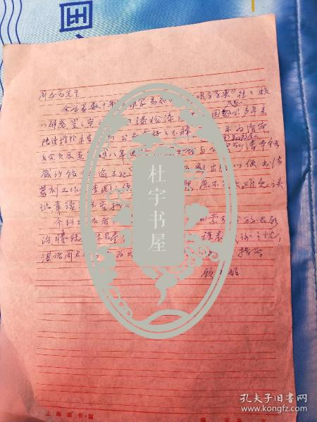 著名版本目錄學家顧廷龍致周志高信札一頁