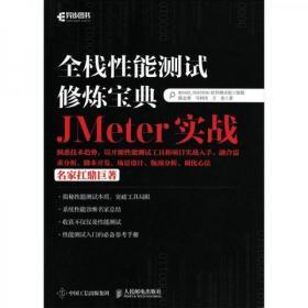 正版 全栈性能测试修炼宝典  JMeter实战 陈志勇 人民邮电出版社 9787115437228