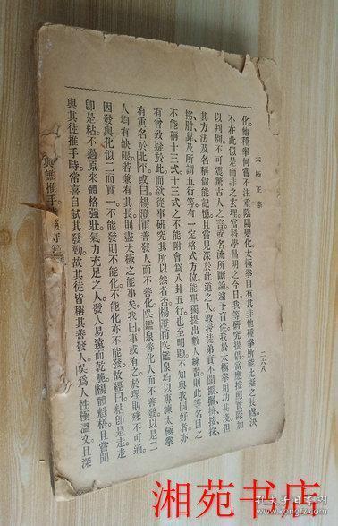 太極正宗 【無書皮】民國初版 吳志青著