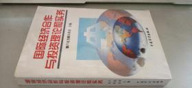 国际经济合作与投资理论和实务