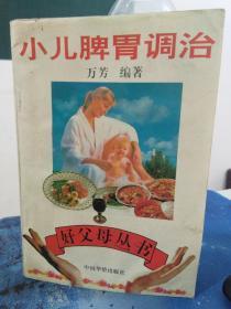 馆藏:小儿脾胃调治       中国华侨出版社         万芳  编著        9787800749636