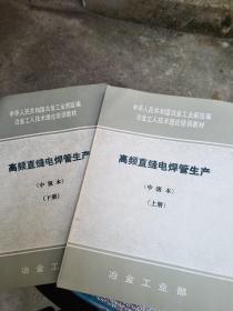 高频直缝电焊管生产(中级本)上下册