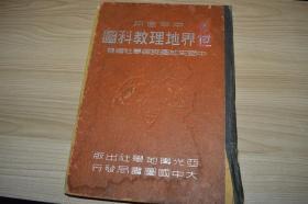 中学适用世界地理教科图(民国三十六年二版)