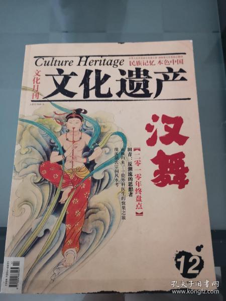 文化月刊?文化遺產 2010年12月刊