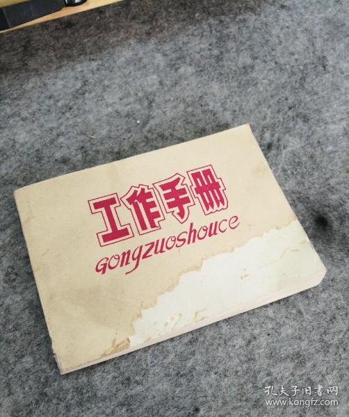 工作手册  银川市红星印刷厂