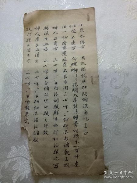 民國手抄本-----中醫方