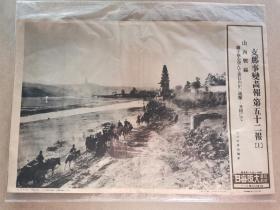 侵華史料 支那事變畫報 寫真特報 山西戰線 娘子關 日軍炮兵隊