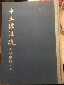 十三经注疏 中华书局影印本