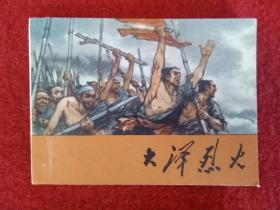 连环画《大泽烈火》 绘画戴敦邦 上海人民出版社