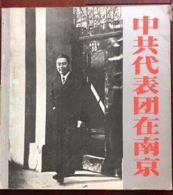 中共代表团在南京