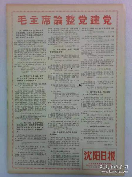 (沈陽日報)第539號