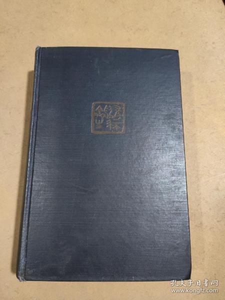 MOMENT IN PEKING 京華煙云林語堂1939年出版  精裝  815頁八品