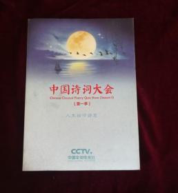 中国诗词大会(第一季)人生自有诗意 图书一本