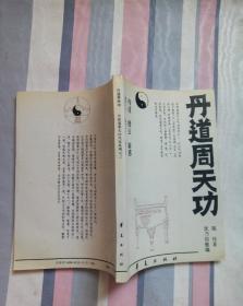 丹道周天功---中国道家天山气功系列之二