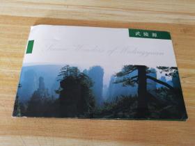 1994—12T武陵源小型張郵票