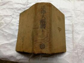 法律大辞书(上)