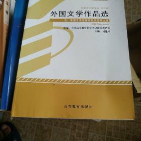 外国文学作品选自考2013教材