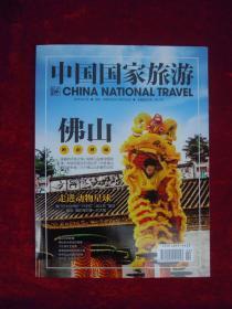 中国国家旅游(2015.2)NO.42