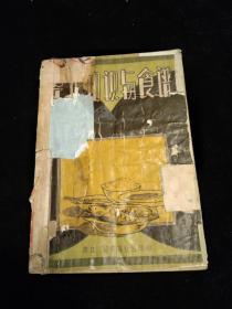 老菜谱---《烹调知识与食谱》五十年代少见菜谱!