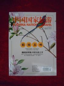 中国国家旅游(2015.3)NO.43