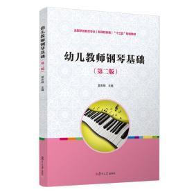 """幼儿教师钢琴基础(第二版)(全国学前教育专业(新课程标准)""""十三五""""规划教材)"""