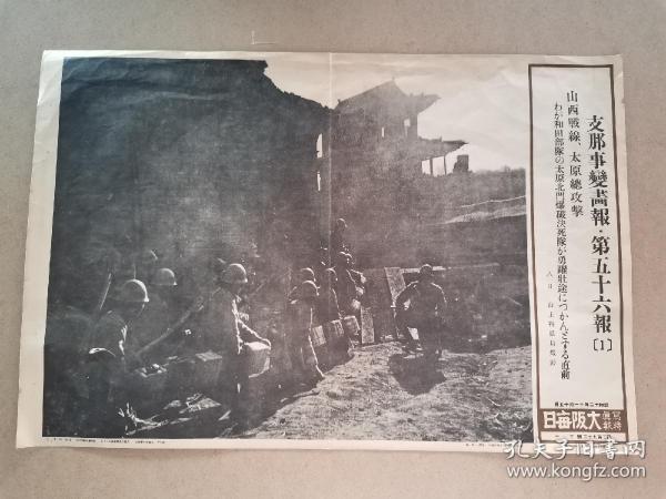 侵華史料 支那事變畫報 寫真特報 山西戰線 太原總攻擊 和田部隊 的太原北門爆破決死隊