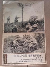 侵華史料 支那事變畫報 寫真特報 江南戰線