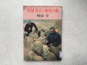 中国 考古と歴史の旅 (中公文库,日文原版)