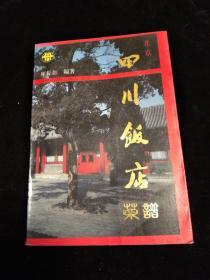 老菜谱---四川饭店菜谱(四角尖尖 品极佳)