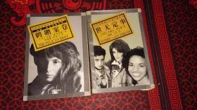当代外国流行小说名篇丛书: 鹈鹕案卷+世无定事----2本合售 /约?