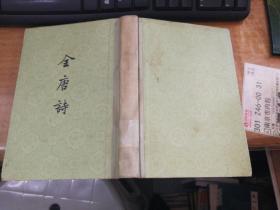 全唐诗 第一册 精装