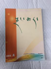 章恰爾(藏文),2015.4