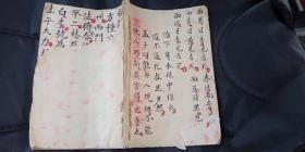武功秘籍手抄永春白鶴拳提供高清電子稿,復印件