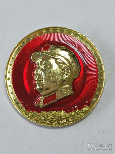毛主席像章。金色頭像、帶領章帽徽、大海上升起紅太陽。(東方紅,太陽升)。背面字:毛主席是全世界人民心中的紅太陽。
