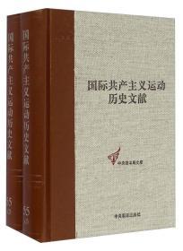 国际共产主义运动历史文献-55-(全2册)
