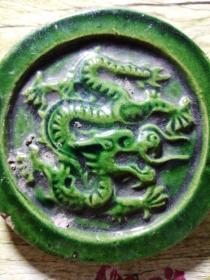 绿釉龙纹瓦当。(四个合售)