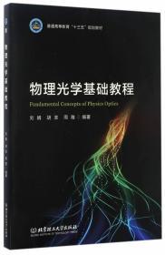 物理光学基础教程 正版  刘娟//胡滨//周雅  9787568235679