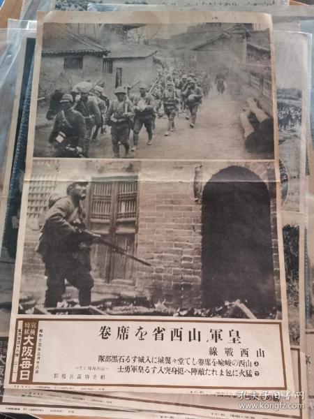 侵華史料 支那事變 寫真特報 山西戰線 日軍山西成作戰 畫面